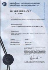 evraziyskiy-patent-2011