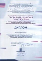 skoraya-pomoshh-2008